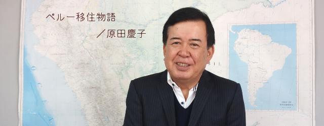 第19回 津村光之-ペルーと日本の懸け橋として生きる 後編