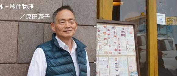 第15回 鈴木健夫-ペルー伝統の味を守り続ける日本人シェフ 前編
