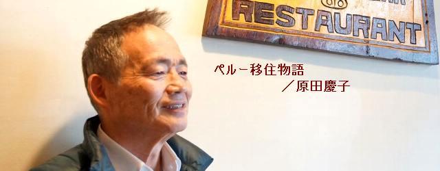 第16回 鈴木健夫-ペルー伝統の味を守り続ける日本人シェフ 中編