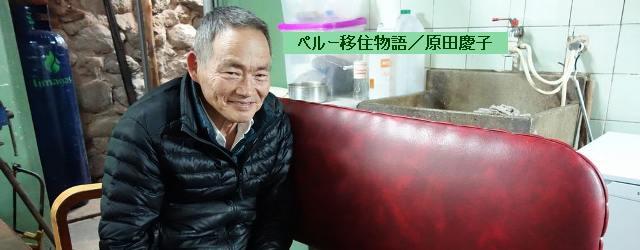 第17回 鈴木健夫-ペルー伝統の味を守り続ける日本人シェフ 後編