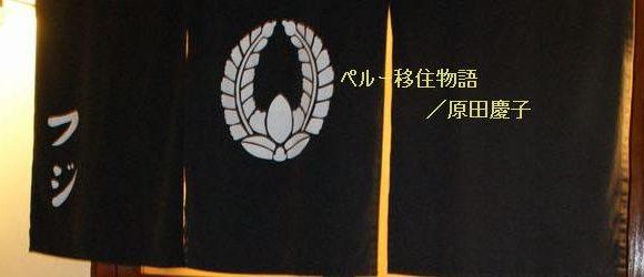 第5回  深澤宗昭-暖簾を守り続けて40年 前編