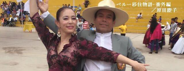 第7回 ペルー移住物語・番外編 日本人だからこそできる踊りを - 福田千文さんの物語 -