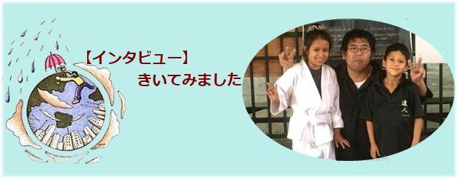 第4回 自他共栄―柔道でつなぐ日本とペルー―後編