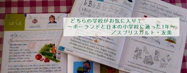 """第2回 """"母国語""""で""""母国語""""を学ぶということ"""