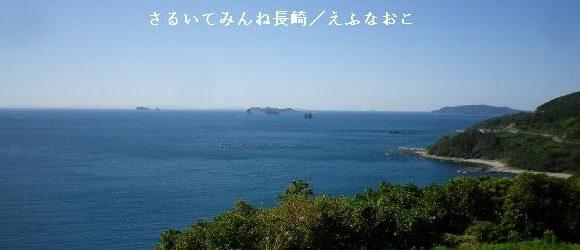 第5回 外海(そとめ)