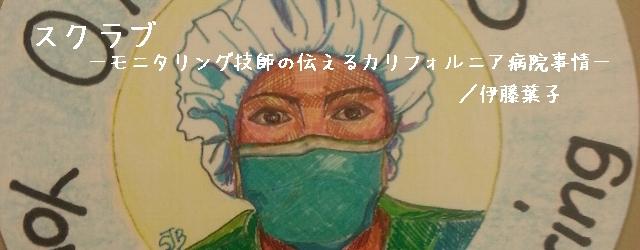 第9回 新生児集中治療室