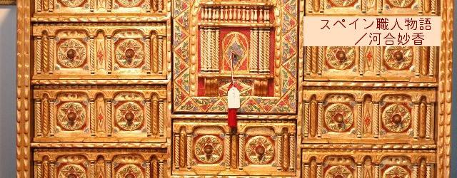 第11回 バルゲーニョ〜伝統家具の地上最後の後継者 その3