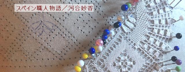 第23回 最果ての村の女職人〜レース編み「エンカヘ」に重ねる波乱万丈人生—その3