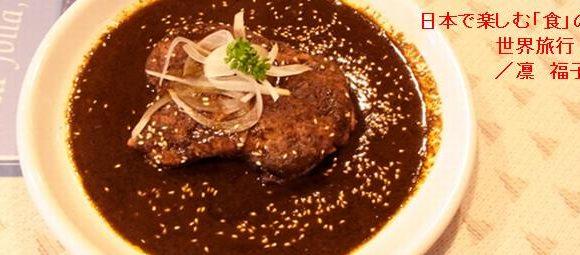 第11回 鶏のチョコレートソース  ― Mole pobulano ― メキシコ