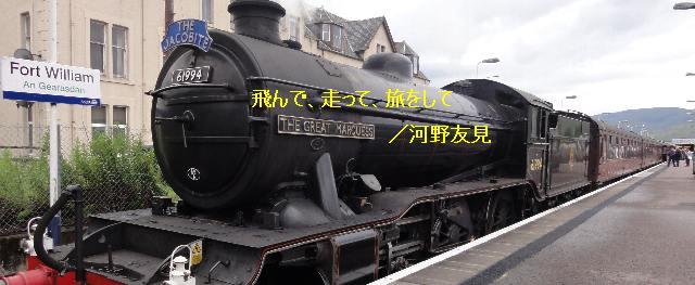 第1回 イギリス鉄道は、夢を載せて