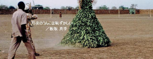 第9回 殺る気の仮面 Ⅱ