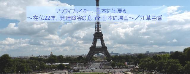 第1回 日本に帰国する3つの理由