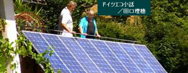 第4回 市民がつくった電力会社