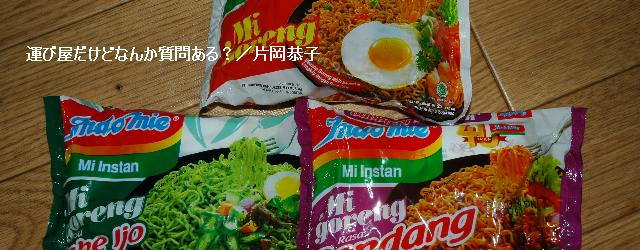 第28回 ご当地インスタント麺