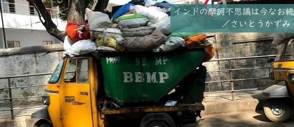 第8回 インドの環境問題に向き合う(2)~家庭ゴミの分別回収方法
