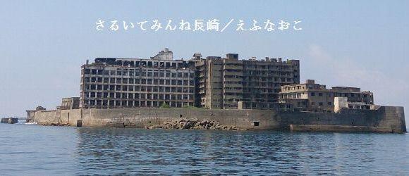 第9回 軍艦島