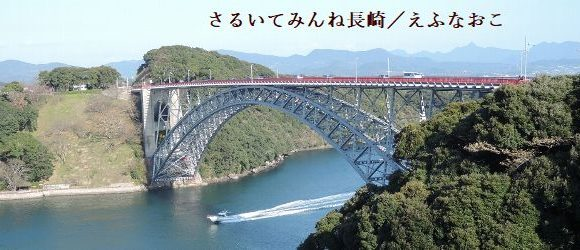 第15回 西海橋
