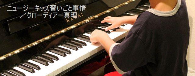 第4回 子どもの興味を大切にしてくれるピアノのレッスン