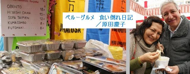 第6回(最終回)Festival Gastronómico Japonés/ニッポングルメ祭り