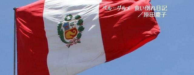 第4回:Las Fiestas Patrias del Perú/ペルー独立記念日