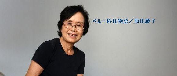 第10回 鏑木玲子-ボランティアに捧げる人生