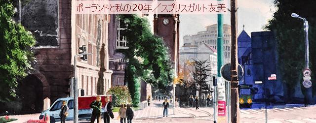 第7回(最終回)日本とポーランドの懸け橋に