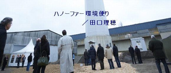 第1回 世界初! 木造支柱の風力発電装置