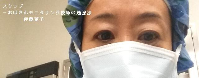 第18回 病院研修(その4)