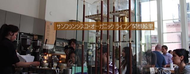 第2回 「ブルーボトルコーヒー」日本上陸に思うこと