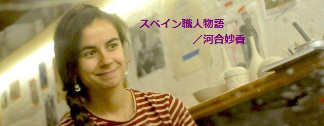 第29回 笑顔の裏に、人生かけた陶芸魂 マリアさん1