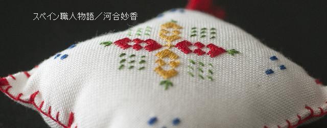 第21回 最果ての村の女職人〜レース編み「エンカヘ」に重ねる波乱万丈人生—その1—