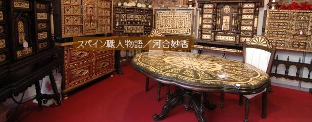 第10回 バルゲーニョ〜伝統家具の地上最後の後継者
