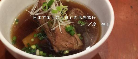第15回 バクテー - Bak kut the 肉骨茶 - マレーシア