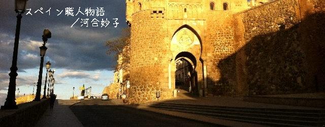 第2回 イスラムの伝統工芸ダマスキナードの聖地、トレドへ行こう!