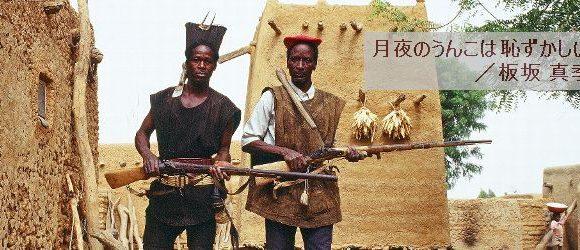 第17回 西アフリカでの肉食生活